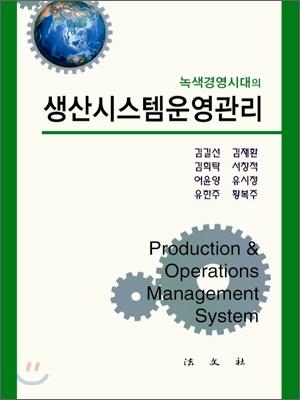 생산시스템운영관리