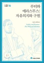 루터와 에라스무스: 자유의지와 구원