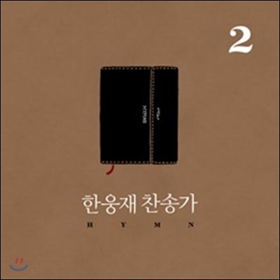 한웅재 - 찬송가 2집