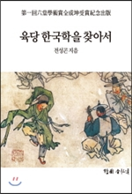 육당 한국학을 찾아서
