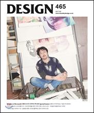 Design 디자인 (월간) : 3월 [2017]