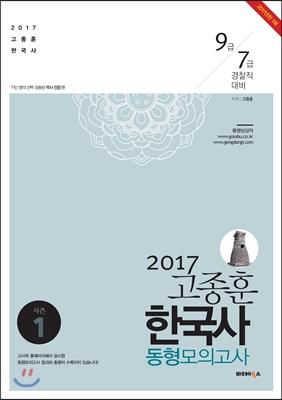 2017 고종훈 한국사 동형모의고사 season 1
