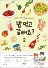 밥 먹고 갈래요? 2