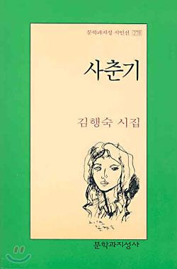 사춘기 - 문학과지성 시인선 278