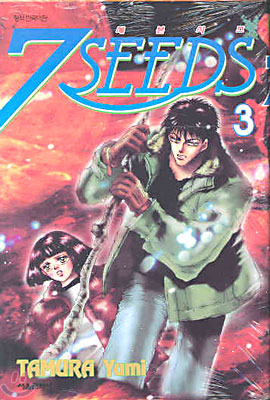 7SEEDS 세븐시즈 3