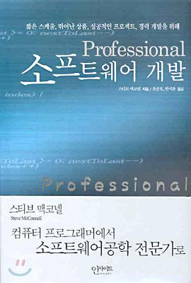 Professional 소프트웨어 개발