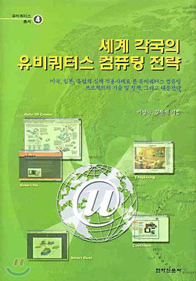 세계 각국의 유비쿼터스 컴퓨팅 전략