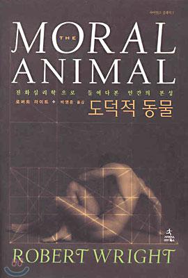 도덕적 동물