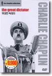 위대한 독재자