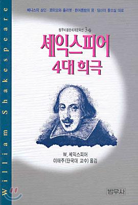 셰익스피어 4대 희극