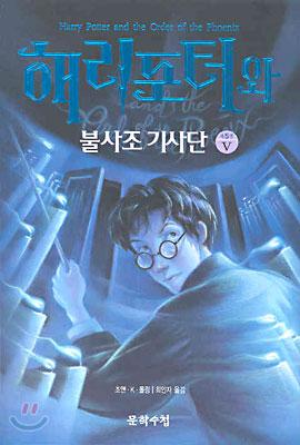해리포터와 불사조 기사단 5 - 완결