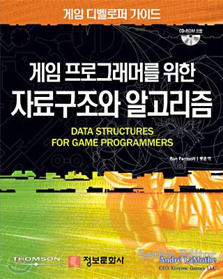 게임 프로그래머를 위한 자료구조와 알고리즘