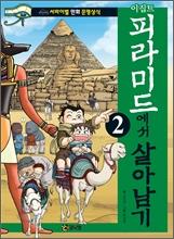 이집트 피라미드에서 살아남기 2