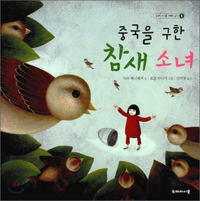 중국을 구한 참새 소녀