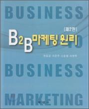 B2B 마케팅원리