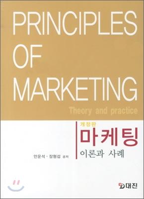 마케팅이론과 사례