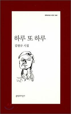 하루 또 하루 - 문학과지성 시인선 390