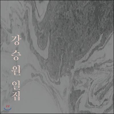 강승원 - 강승원 일집