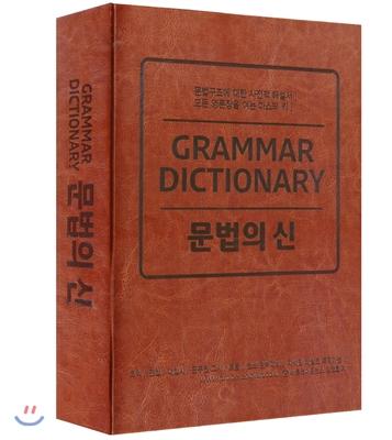 문법의 신 (GRAMMAR DICTIONARY)