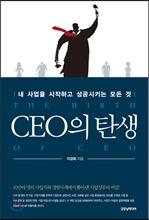 CEO의 탄생