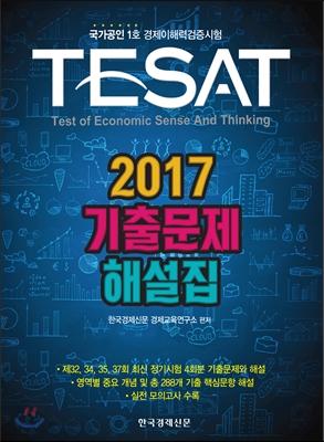 2017 TESAT 기출문제 해설집