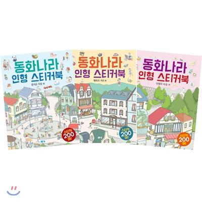 동화나라 인형 스티커북 세트