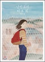 난민 소녀 리도희