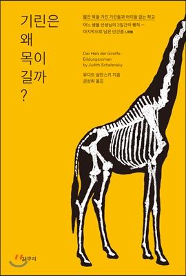 기린은 왜 목이 길까?