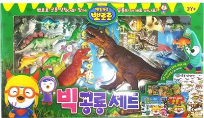 뽀롱뽀롱 뽀로로 빅 공룡 세트