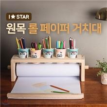 [아이스타]원목 롤페이퍼 거치대(롤페이퍼+ 종이컵 6개 증정)