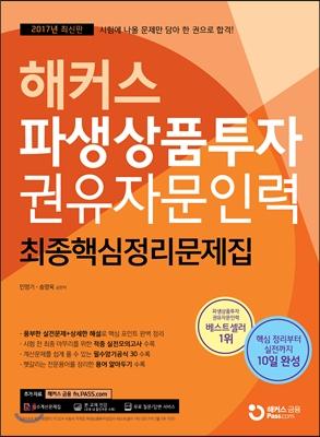 2017 해커스 파생상품투자권유자문인력 최종핵심정리문제집