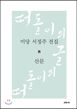 미당 서정주 전집 8 산문