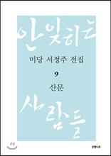 미당 서정주 전집 9 산문