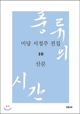 미당 서정주 전집 10 산문