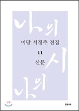 미당 서정주 전집 11 산문