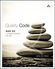 퀄리티 코드