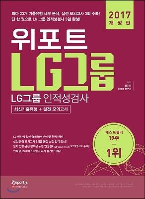 2017 위포트 LG그룹 인적성검사 최신기출유형 + 실전모의고사