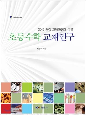 초등수학 교재연구