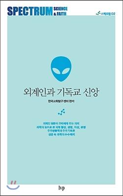 외계인과 기독교 신앙