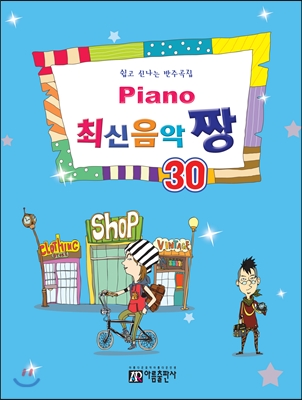 PIANO 피아노 최신 음악 짱 30