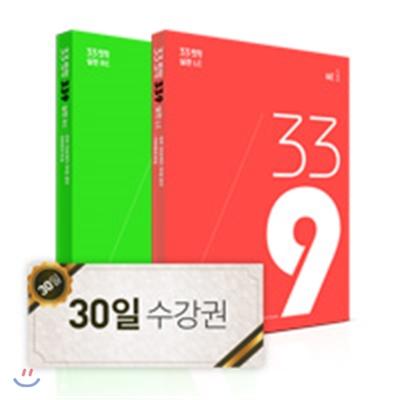 [인강수강권] 33토익 - 토단비 339 강의 패키지 (30일 수강)