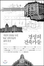 경성의 건축가들