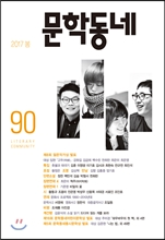 문학동네 (계간) : 90호 (2017년 봄호)