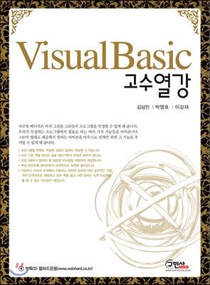 Visual Basic 고수열강