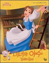 디즈니 프린세스 무비스토리북 미녀와 야수