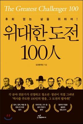 위대한 도전 100人