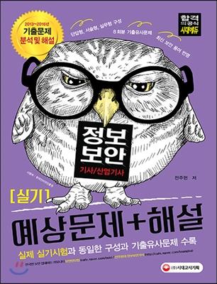 2017 정보보안기사산업기사 실기 예상문제+해설