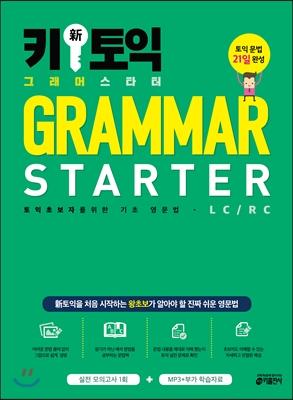 키 新 토익 그래머 스타터(Grammar Starter)