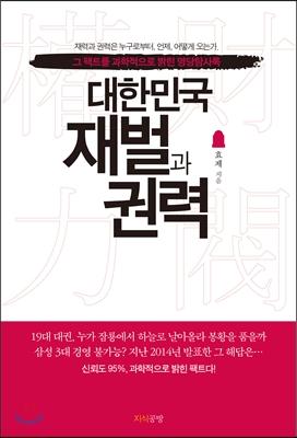 대한민국 재벌과 권력
