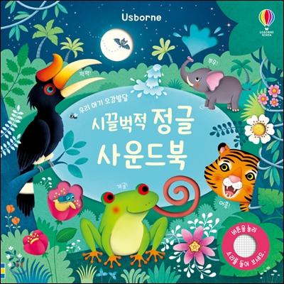 우리 아기 오감발달 시끌벅적 정글 사운드북